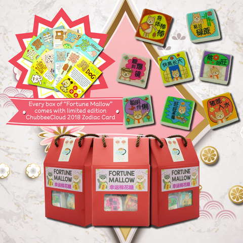 Fortune Mallow Gift Box
